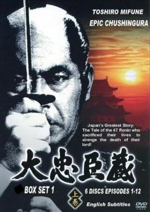 image of drama Epic Chushingura (1971) [JDRAMA]